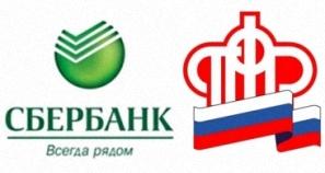 пенсия, пфр, график, Санкт-Петербург