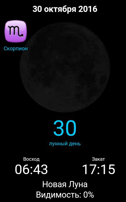 лунный день 30 октября 2016