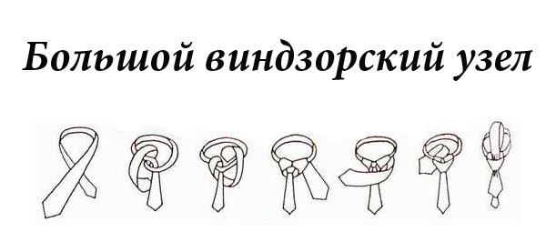 Как завязывать галстук виндзор узел