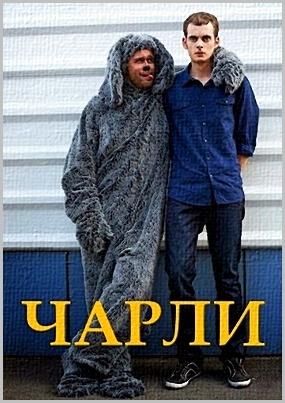 """Сериал """"Чарли"""", Максим Аверин"""
