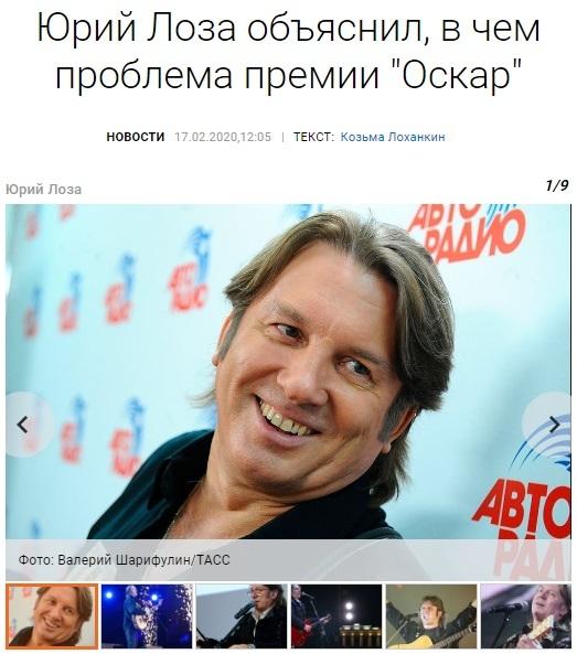Юрий Лоза высказался о проблемах премии Оскар