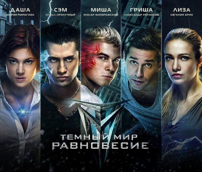 Темный мир равновесие смотреть онлайн все серии