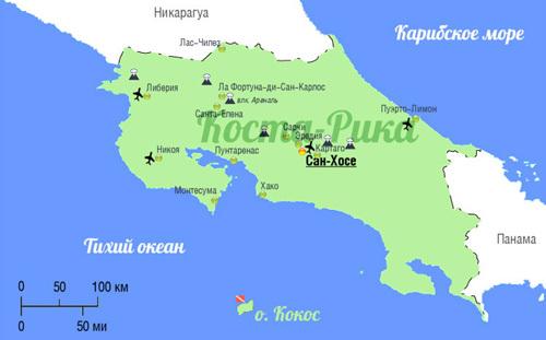 Коста-Рика и соседи