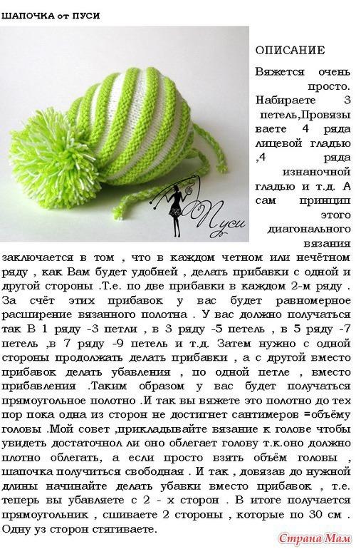 Как связать шапку с узором спираль