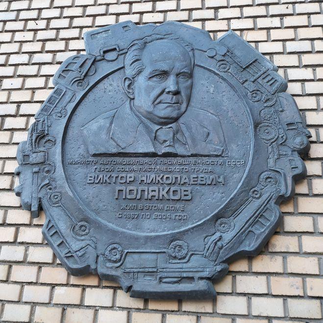 Табличка В Н Полякову