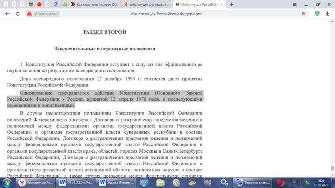но есть Конституция (Основной Закон) Российской Советской Федеративной Социалистической Республики от 12.04.1978 б/н (Ведомости Верховного Совета РСФСР от 1978 г. , N 15 , ст. 407), которая действует по настоящее время.