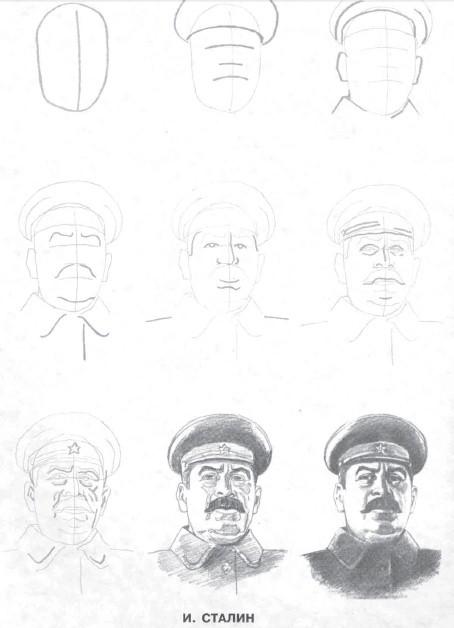 Как нарисовать поэтапно сталина