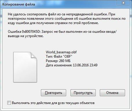 Ошибка 0х8007045D при копировании