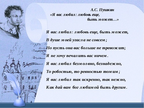 Пушкин Я вас любил
