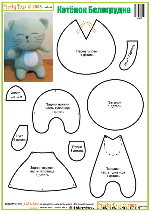 Как сшить мягкие игрушки своими руками выкройки
