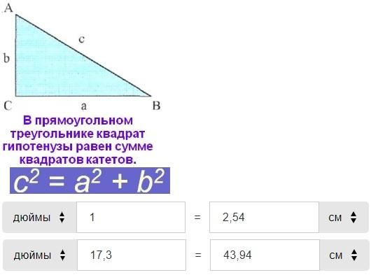 квадрат гипотенузы равен