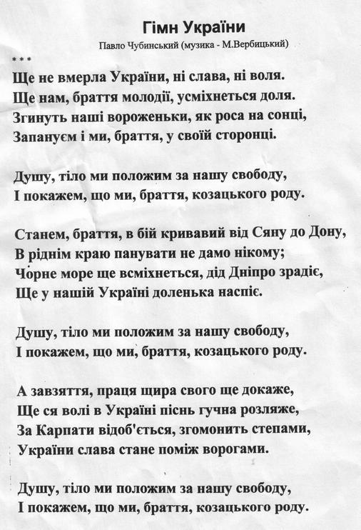 Скачать гимн украины рингтон на телефон