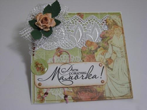 открытка маме своими руками скрапбукинг