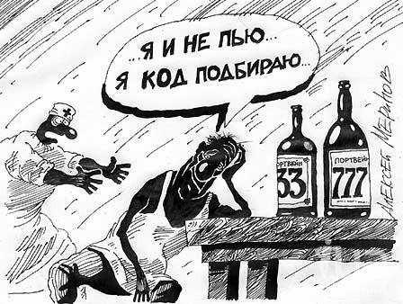 Что будет если кодированный человек выпьет алкоголь