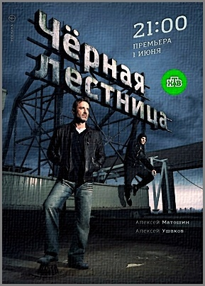 """Чёрная лестница"", Алексей Матошин, Марина Коняшкина"