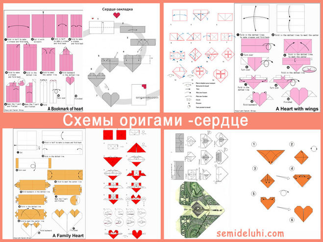 сердце из модулей оригами.