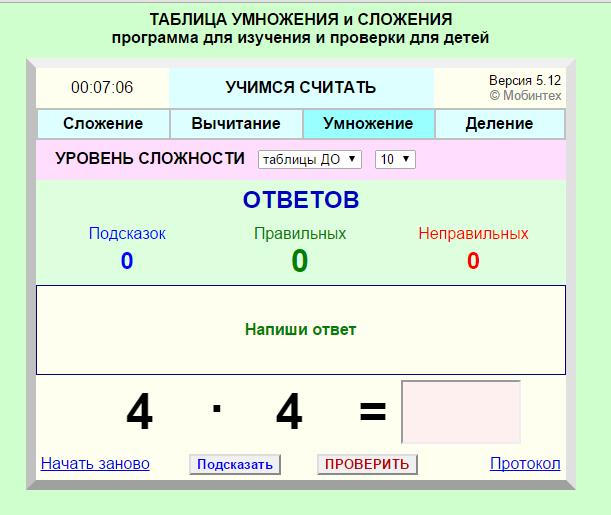 Таблица умножения до 12 » 4pda