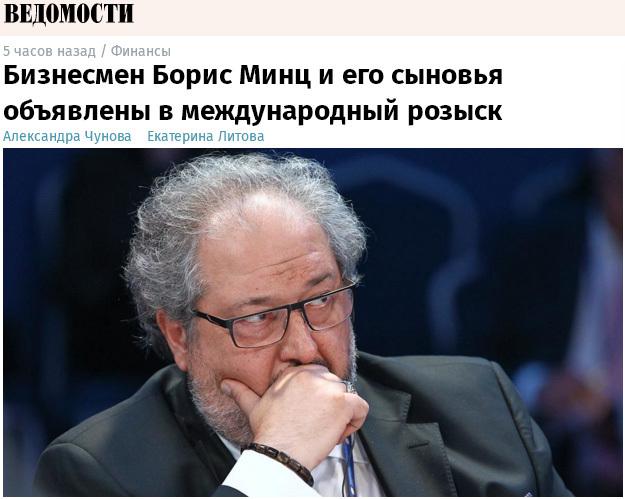 Бизнесмен Борис Минц и его сыновья в розыске