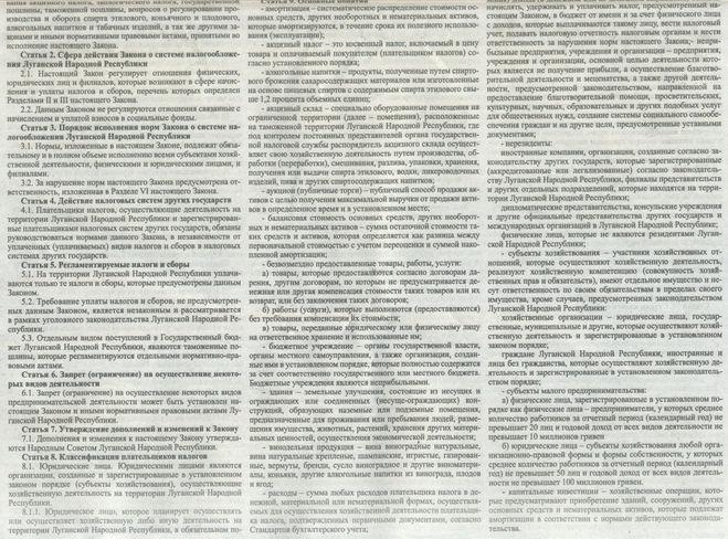 налоговый закон ЛНР