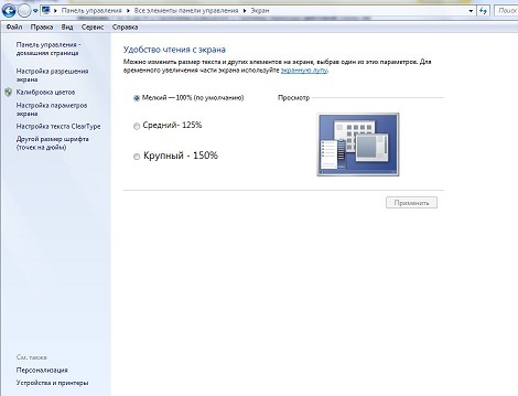 Как сделать упрощенный стиль windows 7 фото 600