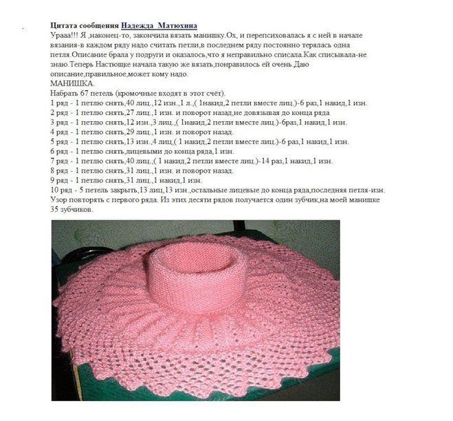 Схема вязания манишка для ребенка спицами