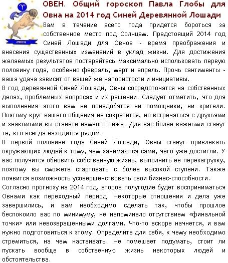 Гороскоп овна на сiчень 2019