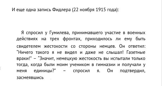 Фидлер Гумилёв цитата