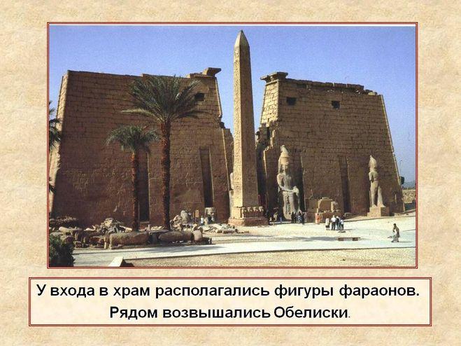 рассказ египтянина о посещении храма