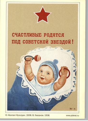 налог за бездетность. Налоги в СССР