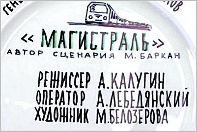 """""""Магистраль"""", Антон Хабаров"""