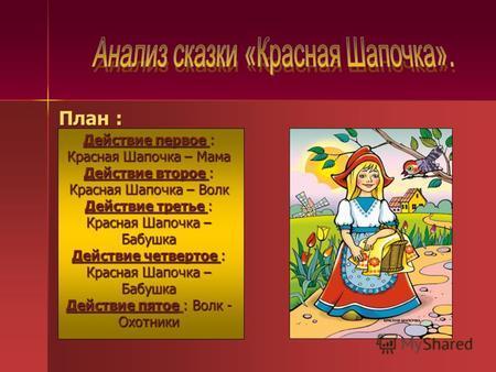 пьеса красная шапочка шарль перро 2 класс