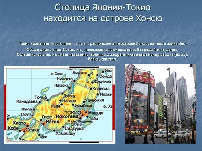 проект страны мира япония