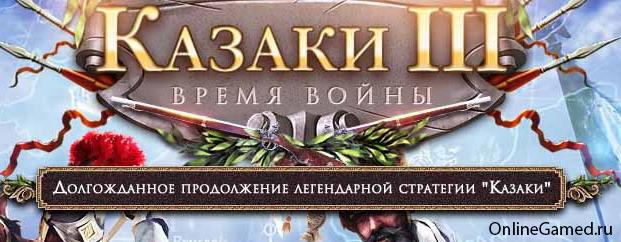 Игра Казаки 3: Прохождение на русском где смотреть?