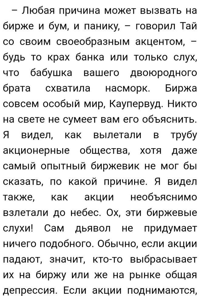 Драйзер Финансист