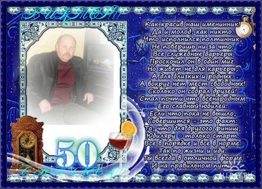 Поздравление с 50-летием дядю как 6