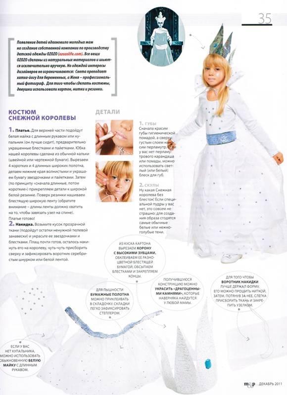 Как сделать костюм снежная королева своими руками