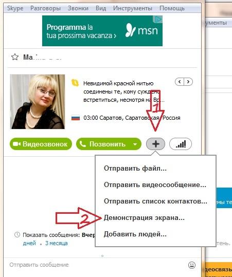 Находимся Новосибирске как в скайпе увидеть экран собеседника доставка!Погода Гомеле завтра