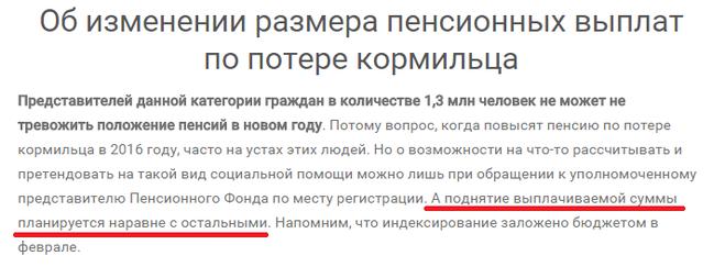 Сумма пенсии по потере кормильца в 2017 году ульяновск касались даже