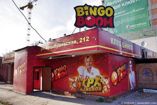 chto-takoe-bingo-bum