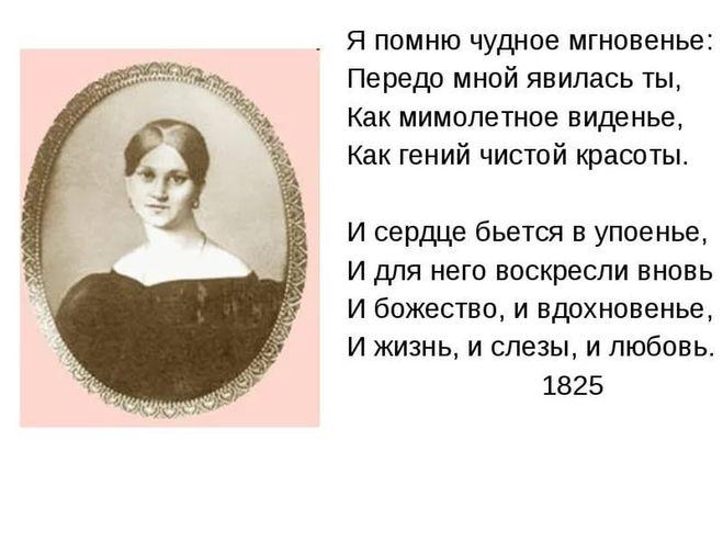 Стих я помню чудное мгновенье пушкин чтобы читали