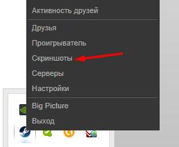 Где находится скриншот в стиме
