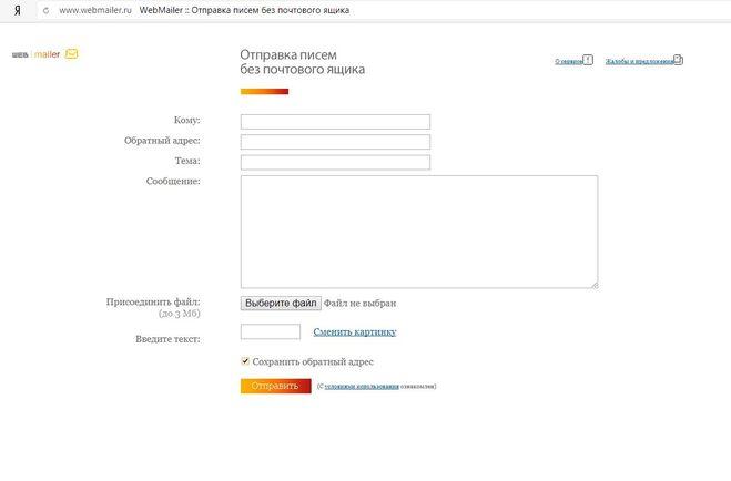 веб сервис для отправки емайл