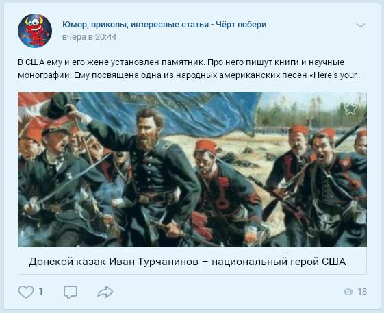 Донской казак Иван Васильевич Турчанинов