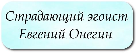Евгений Онегин Пушкин сочинение эссе