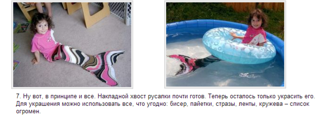 Мой хвост русалки в домашних условиях