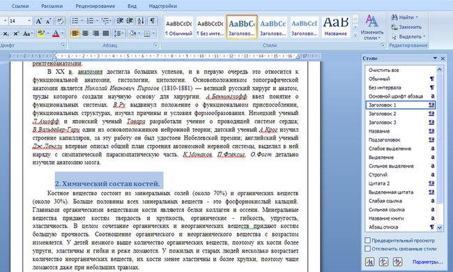 Как сделать оформление текста в ворде