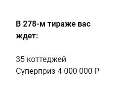 Жилищная лотерея 278 тираж
