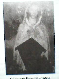 Явление в небе. Б.М. - Мистическая Роза. Монтихиари, Италия, 1947г.