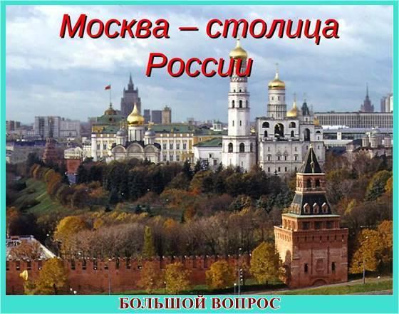проект страны мира, россия
