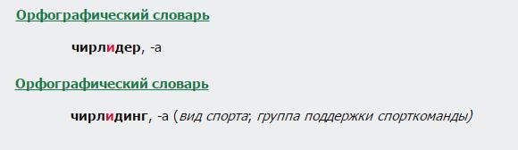 чирлидинг чирлидер, словарь